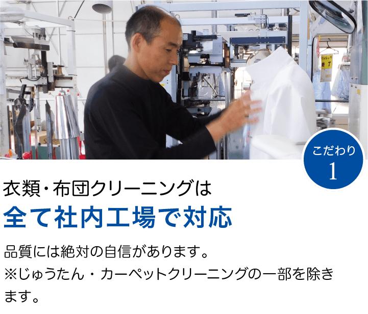 衣類・布団クリーニングは全て社内工場で対応