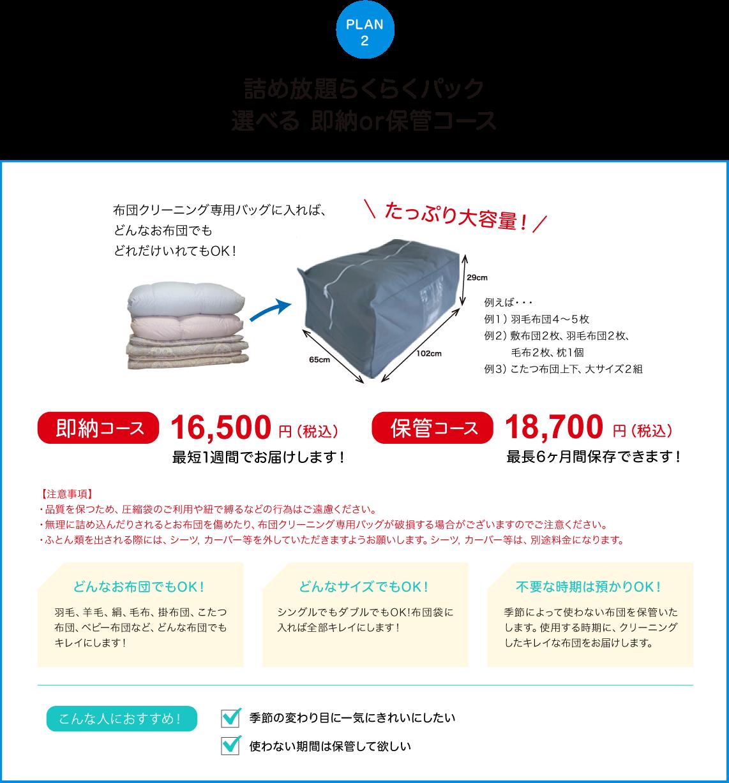 布団クリーニング専用バッグに入れば、どんなお布団でもどれだけ入れてもOK!たっぷり大容量。即納コースは12800円、最短1週間でお届けします。保管コースは14800円、最長6か月保存できます!こんな人にオススメです・・・季節の変わり目に一気にきれいにしたい。使わない期間は保管してほしい。