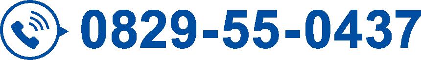 0829-55-0437